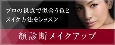 顔診断メイクアップ