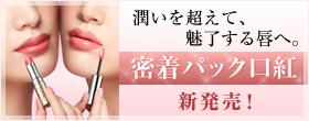 潤いを超えて、魅了する唇へ。密着パック口紅新発売