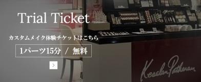 Trial Ticket カスタムメイク体験チケットはこちら【1パーツ/無料】