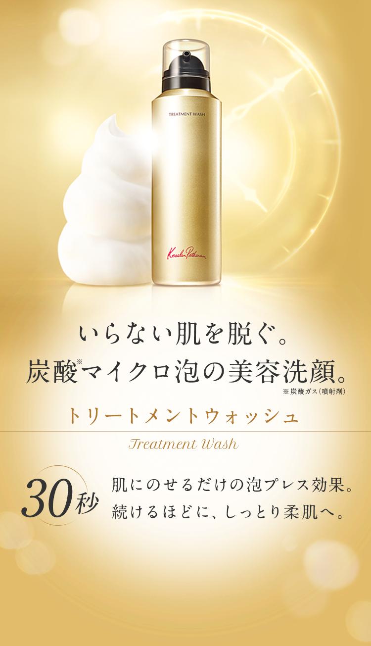 効果 炭酸 洗顔
